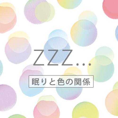 Kaimin Labo 眠りと色の関係 安眠カラー