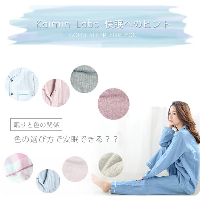 Kaimin Labo 安眠カラー 色の選び方で安眠できる main img