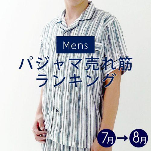 Kaimin Labo メンズ売れ筋ランキング(7→8月)