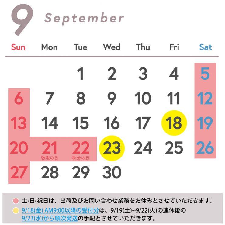 快眠ラボ KaiminLabo カイミンラボ 9月 september